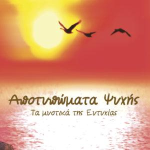 ΑΠΟΤΥΠΩΜΑΤΑ ΨΥΧΗΣ - ΒΙΒΛΙΟ 1